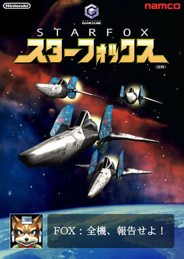 wiki Star Fox (video game)