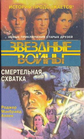 File:Assault on Selonia Rus.jpg
