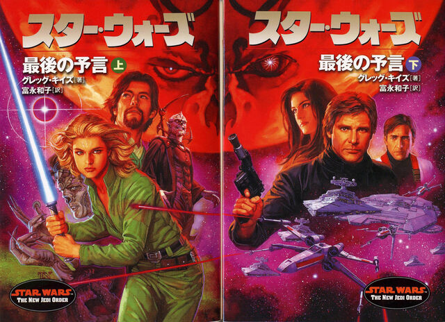 File:Final Prophecy Japan.jpg