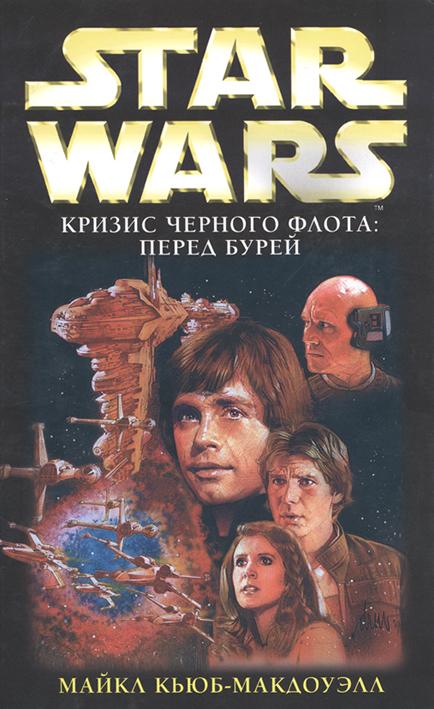Книги Звездных Войн