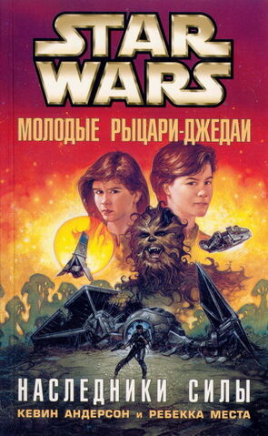 File:Heirs of the Force Rus.jpg