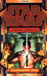 File:JediApprentice 1 Ru.jpg