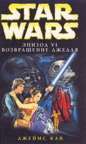 File:Return of the Jedi Rus.jpg