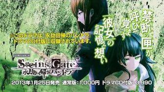 『STEINS;GATE 永劫回帰のパンドラ』限定版収録ドラマ試聴動画