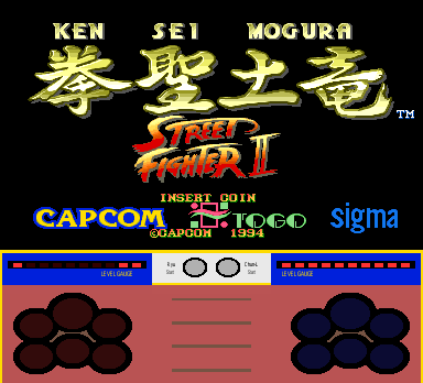 Archivo:Street Fighter Ken Sei Mogura title screen.png