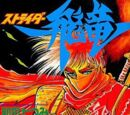 Strider Hiryu (Manga)