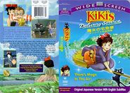 Kiki VHS