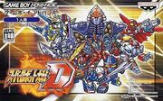 Super Robot Wars D (boxart)