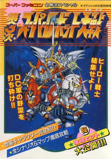 and how Do i hack a Pilot - Super Robot Taisen J Message ...