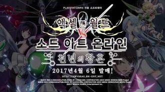 PS4 액셀 월드 VS 소드 아트 온라인 -천년의 황혼- 공식 2차 PV 공개