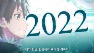 PS4 액셀 월드 VS 소드 아트 온라인 -천년의 황혼- 공식 1차 PV 공개