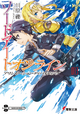 Sword Art Online Light Novel Band 13