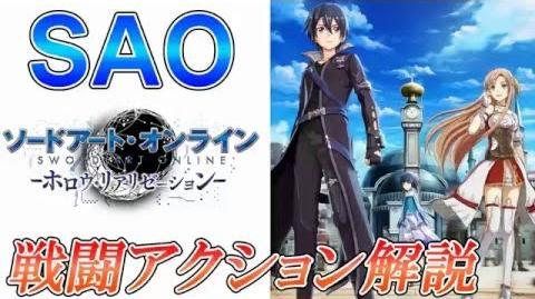 『SAO ホロウ・リアリゼーション』戦闘アクション解説