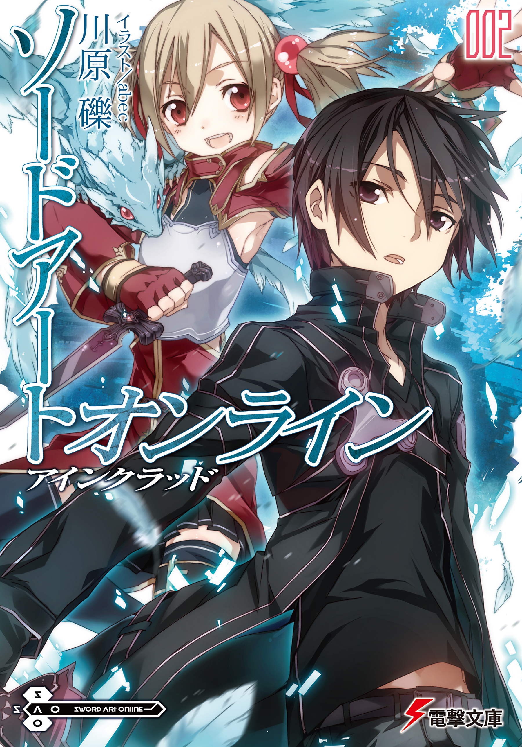 Sword Art Online Light Novel Volume 02