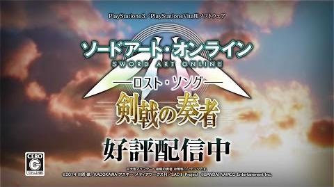 PS3 PSVita 「ソードアート・オンライン -ロスト・ソング-」大型アップデートPV -剣戟の奏者-