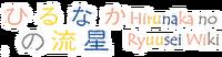 Hirunaka no Ryuusei Wiki Wordmark