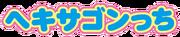 Hexagontchi logo clean