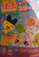 Tamatomo daishuu go magazine promo 2