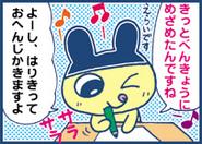 Mametchi manga panel