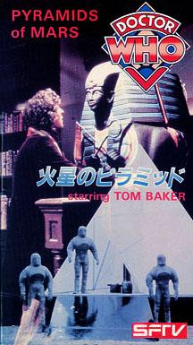 File:Pyramids of Mars VHS Japanese cover.jpg