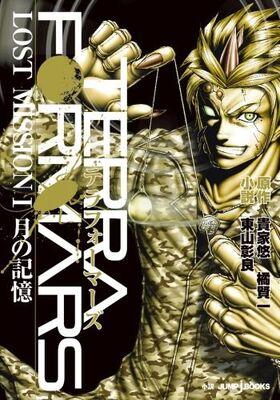 Novel Lost Mission 1