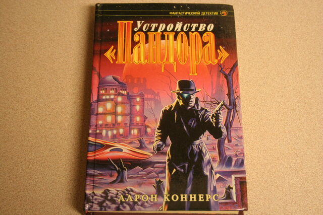 File:Pandora Russian Novel 1.JPG