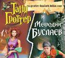 Энциклопедия миров Тани Гроттер и Мефодия Буслаева
