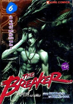 TH Vol 06 (The Breaker)