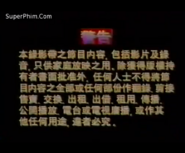 1995 - TVB International Limited Warning Screen in English