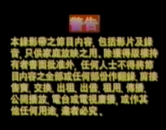 1994 - TVB International Limited Warning Screen in Chinese