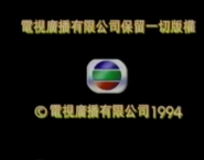 1994 - TVB Copyright Screen in Chinese