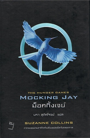 File:Mockingjay Thai Hardback.jpg