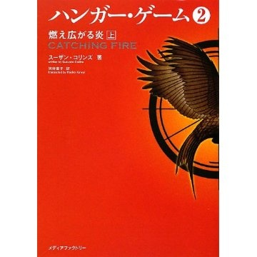 File:Catching Fire - Japanese.jpg