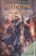 Mockingjay Russia cover 1