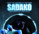 Sadako (film)