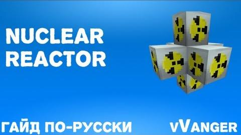Гайд по Industrial Craft 2 - Nuclear Reactor
