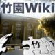 竹園Wiki-logo Desaturate.png