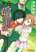 Shinyaku Toaru Majutsu no Index Light Novel v03 cover