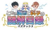 Toaru Majutsu to Kagaku no Puzzdex-logo