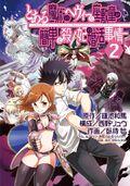 Toaru Majutsu no Heavy na Zashiki-warashi ga Kantan na Satsujinki no Konkatsu Jijou Manga v02 cover