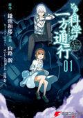 Toaru Kagaku no Accelerator v01 cover