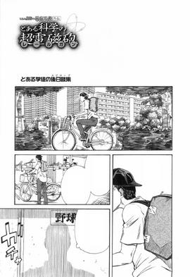 Toaru Kagaku no Railgun Manga Chapter 016 special