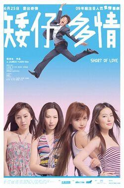 Short of Love 2009