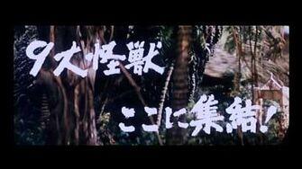 Trailer - Godzilla, Minilla and Gabara All Monsters Attack
