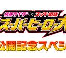 Kamen Rider × Super Sentai: Chou Super Hero Taisen: Movie Release Anniversary Special