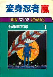 Arashi Manga