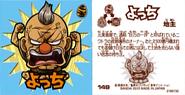 Yocchi's sticker