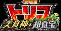 2013 Movie Logo
