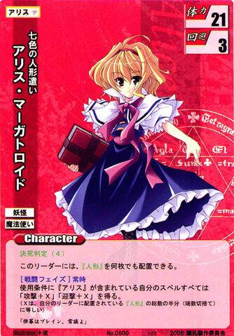 File:Alice0600.jpg