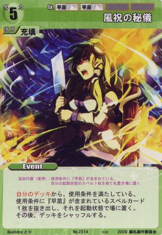 File:Sanae2314.jpg